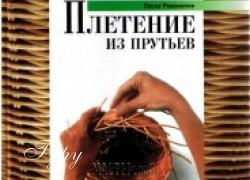 Ксения 68 - Книга по плетению из прутьев