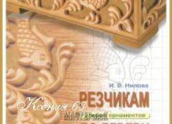 Ксения 68 - Резчикам по дереву. Книга
