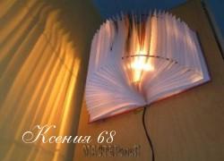 Ксения 68 - Светильник из книги. Видео мастер класс