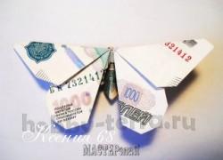 Ксения 68 - Бабочка оригами из банкноты