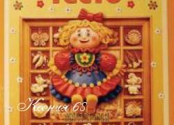 """Ксения 68 - Книга """"Соленое тесто"""" автор Ирина Хананова"""