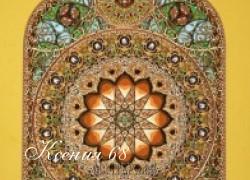 Ксения 68 - Витражи из картона. Идея для вдохновения