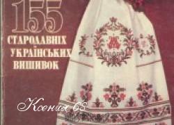 Ксения 68 - Украинская вышивка. Схемы