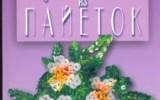 Ксения 68 - Цветы из пайеток. Книга Риммы Гашицкой