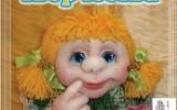 Ксения 68 - Журнал по пошиву кукол от Елены Лаврентьевой