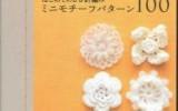 NARI - Цветочные мотивы крючком. Японский журнал со схемами