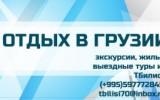 Юлия-Михаэль - Отдых в Тбилиси экономно - значит с нами!