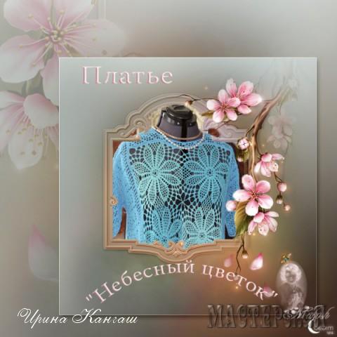 """Платье в стиле бохо """"Небесный цветок"""""""