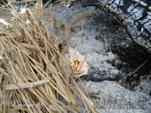 Немного сухой травы и через секунду появился огонь