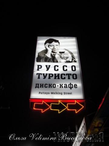 Т.к. большинство едет из России, то очень много русских кафе, ресторанов, баров, есть даже караоке. Здесь все только по-русски. И музыка, и пельмени в меню...