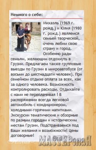 Отдых в Тбилиси экономно - значит с нами!