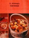 Ксения 68 - Книга по плетению