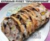 """Ксения 68 - Куриный рулет """"Праздничный"""""""