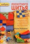 Ксения 68 - Пэчворк (азбука лоскутного шитья) Книга