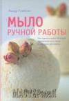 Ксения 68 - Мыло ручной работы. Книга Линды Гэмблин