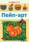 Татьяна Сорокина - Новые публикации