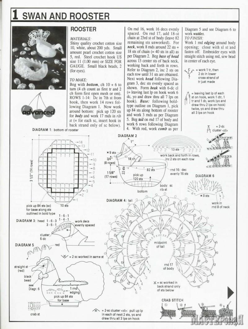 Салфетки крючком лебеди схема фото 917